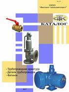 katalog-2011