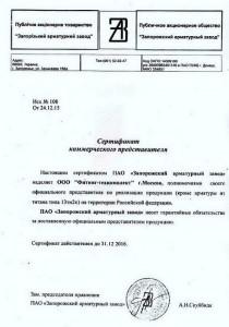 Сертификат ЗАЗ