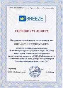 Сертификат дилера BREEZE