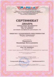 sertifikat-dilera-marshal-2016g